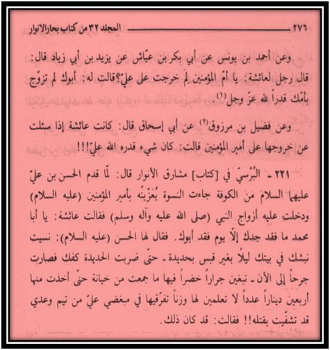وثيقة شيعية تثبت خيانة عائشة لمحمد