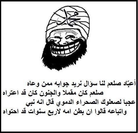نهاية الإسلام الإسلام كما ترويه المراجع الإسلامية والسادة الشيوخ الصفحة 18